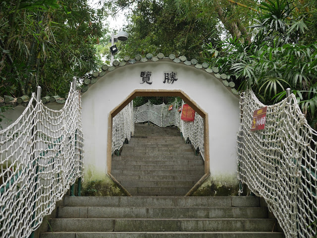 Stairs lined with a rope net at Zhongshan Park in Zhongshan