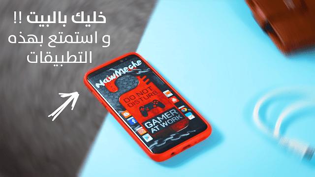 افضل تطبيقات الاندرويد لمشاهدة آخر الأفلام و المسلسلات بالترجمة العربية !