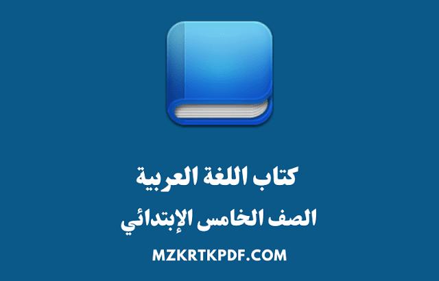 كتاب اللغة العربية للصف الخامس الإبتدائي الترم الأول 2021