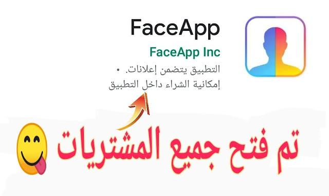 تحميل فيس اب  FaceApp pro + Unlocked جميع الميزات كامل