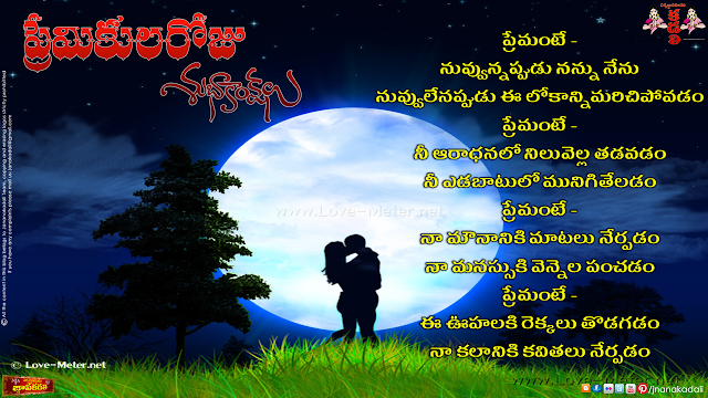 valentines day greetings in telugu, happy valentines day wallpapers-famous valentines day greetings