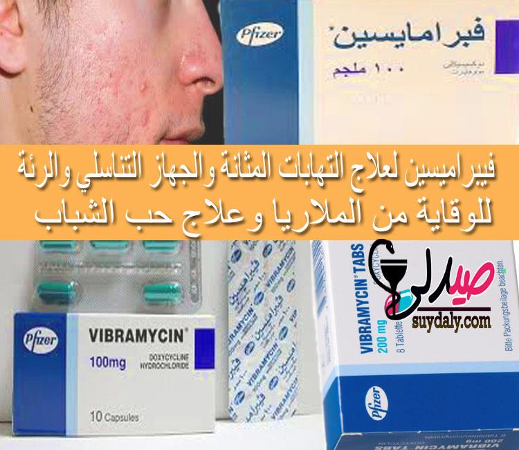 فيبراميسين 100 كبسولات Vibramycin مضاد حيوي لعلاج الأمراض البكتيرية وحب الشباب والتهابات الرئة والمسالك البولية والوقاية من الملاريا والجمرة الخبيثة الجرعة وطريقة الاستعمال والبديل والسعر في 2020
