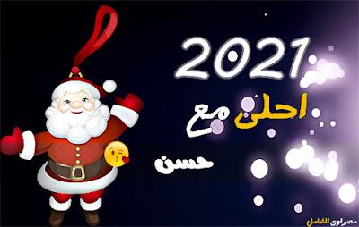 2021 احلى مع حسن