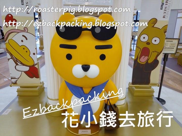 沙田展覽kakao friends美術館