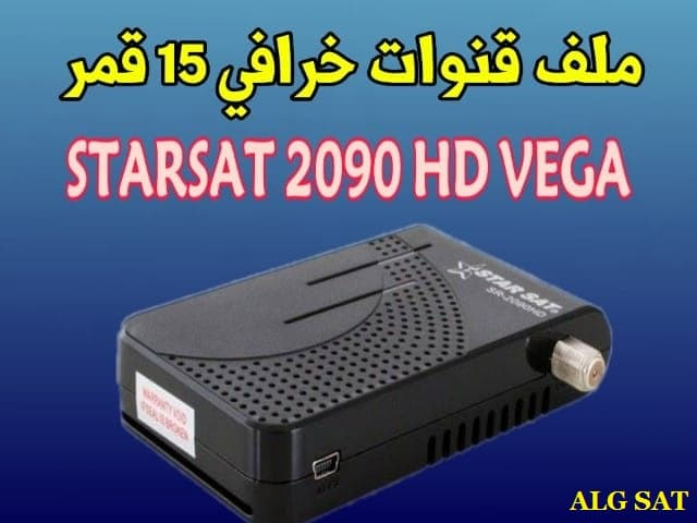 ملف قنوات لجهاز ستارسات starsat 2090 hd vega جديد 2020