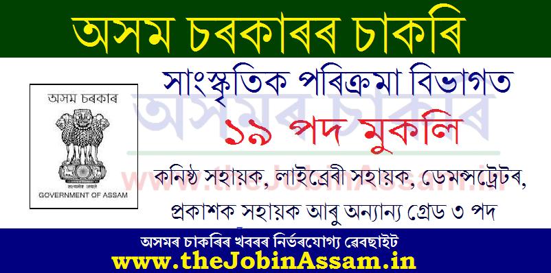 Directorate of Cultural Affairs, Assam Recruitment 2020