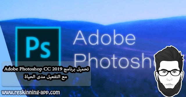 تحميل برنامج Adobe Photoshop CC 2019 مع التفعيل مدى الحياة