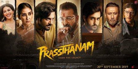 Prassthanam Movie Review by Movie Review In Hindi. 'मूवी रिव्यू इन मूवी रिव्यू इन हिंदी।