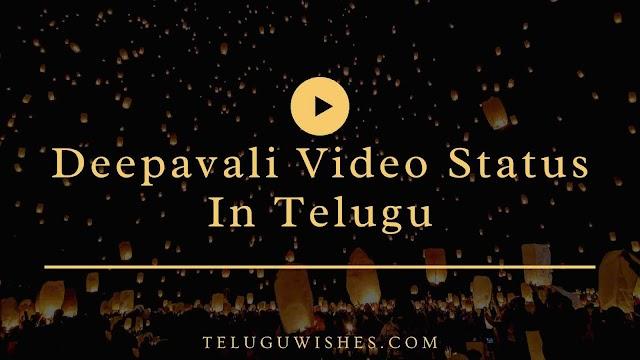 Best Diwali Wishes Video Status In Telugu Download- Deepavali Videos in Telugu