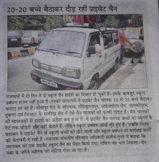 School Van Taking Extra Students Delhi Govt Silent News In Hindi