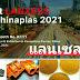 LANXESS แลนเซสส์ โชว์นวัตกรรมใหม่ที่งาน CHINAPLAS 2021