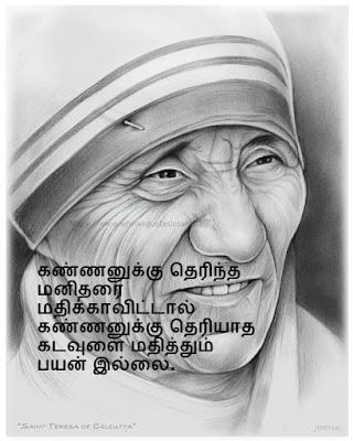 Tamil Ponmozhigal