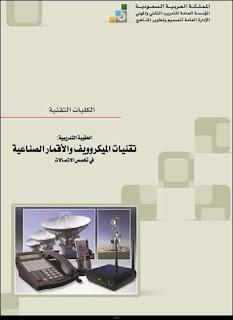 تقنيات الميكروويف والاقمار الصناعية pdf