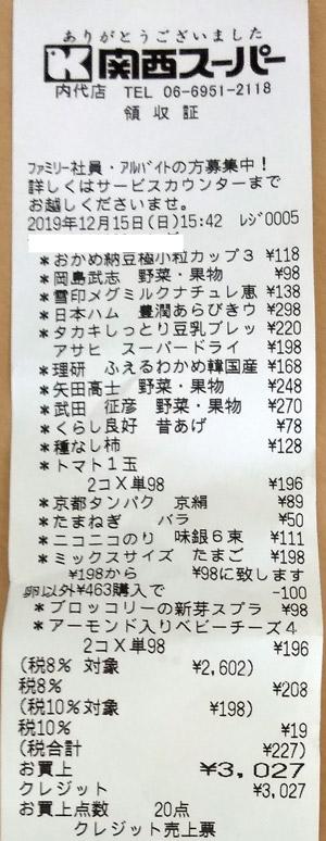 関西スーパー 内代店 2019/12/15 のレシート