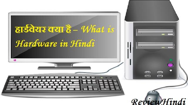 हार्डवेयर क्या है – What is Hardware in Hindi