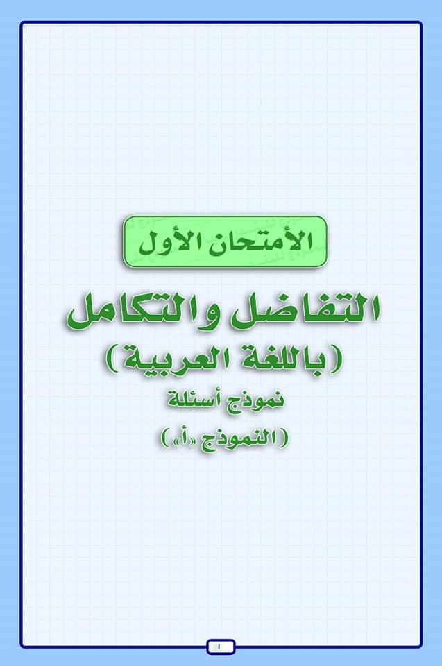 اجابات نماذج الوزارة الاول والثانى فى التفاضل والتكامل للثانوية العامة 2019 1