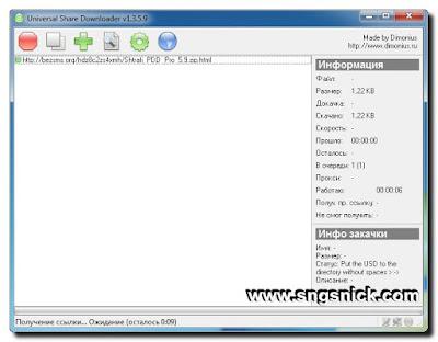 USDownloader 1.3.5.9 - Запускаем закачку