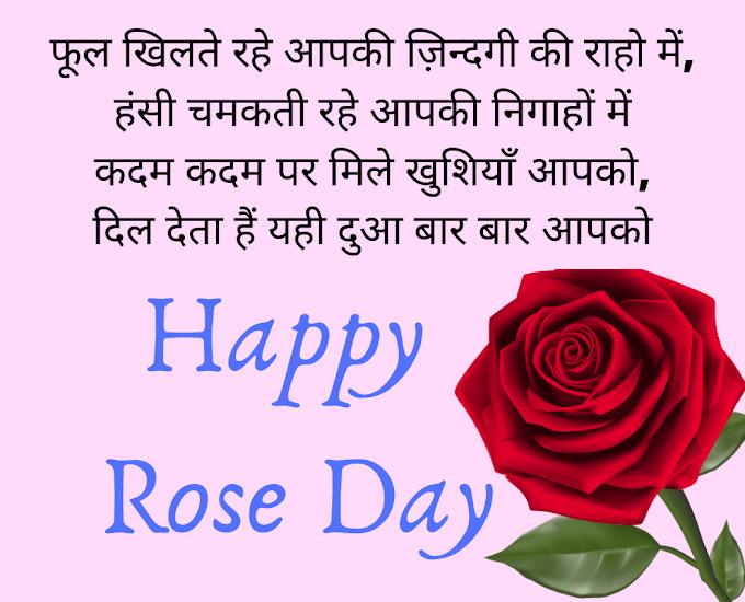 Rose Day Shayari and Images in Hindi : 7 February 2020 Rose Day