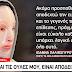 """«ΝΕΑ Σαββατοκύριακο»: Συγκλονιστική εξομολόγηση της Ιωάννας 1 χρόνο μετά την επίθεση με βιτριόλι:Ακόμη προσπαθώ να αποδεχθώ την εικόνα μου και το γεγονός της επίθεσης """""""