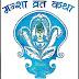 Mansha Mahadev Vrat Katha In Hindi pdf ( मंशा महादेव व्रत कथा )