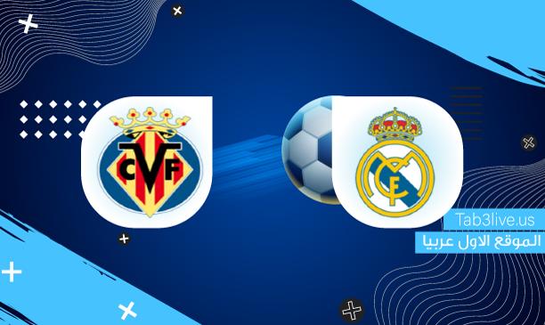 نتيجة مباراة ريال مدريد وفياريال اليوم 2021/09/25 الدوري الإسباني