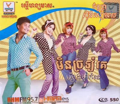 RHM CD Vol 550