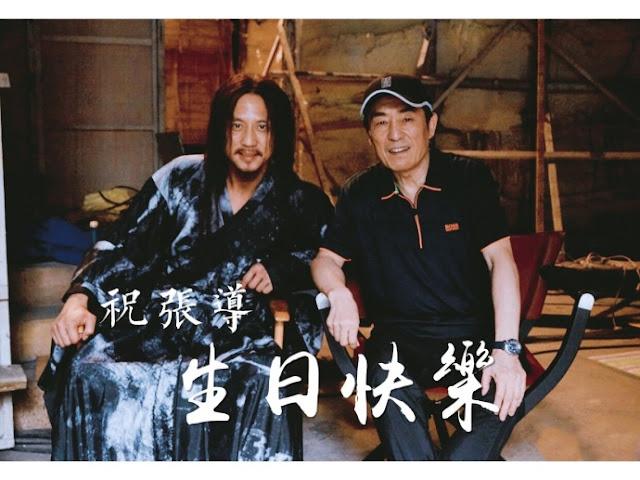 Zhang Yimou Birthday 2018 Deng Chao