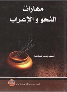 مهارات النحو والإعراب - أحمد جاسر عبد الله