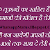 Cute Funny friendship Hindi Lines