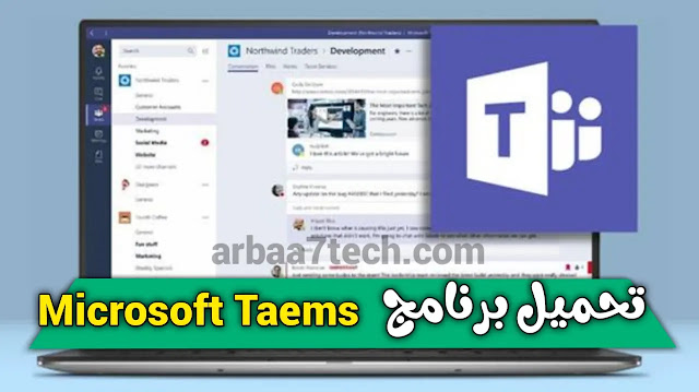 تحميل مايكروسوفت تيمز للكمبيوتر مجانا