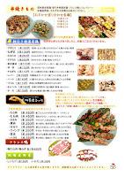 串焼きの仲間たち:朝引き特選若鶏・フランス鴨・信州黄金シャモ