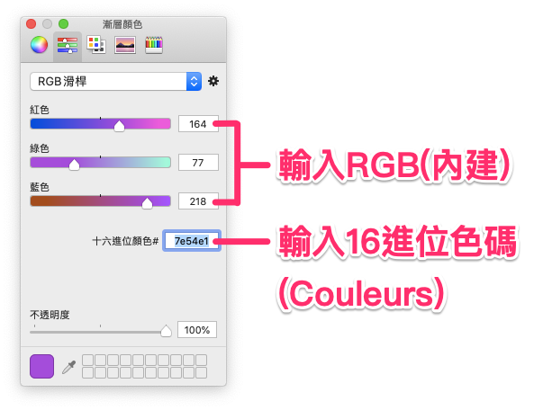 Mac 數位測色