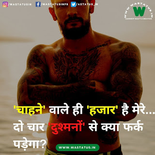 Hindi attitude status for boys हिंदी ऐटिटूड स्टेटस फॉर बॉयज