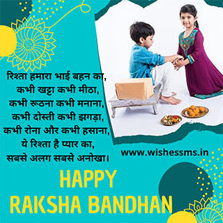 raksha bandhan wishes, happy raksha bandhan wishes, raksha bandhan wishes in hindi, raksha bandhan greetings, raksha bandhan 2020 wishes, happy raksha bandhan 2020 wishes, raksha bandhan wishes 2020, best wishes for raksha bandhan, happy raksha bandhan wishes in hindi, rakhi bandhan wishes, wishes on raksha bandhan, happy raksha bandhan wishes 2020, rakhee wishes, best wishes for raksha bandhan in hindi, bandhan wishes, happy raksha bandhan best wishes, happy rakhi bandhan wishes, raksha bandhan ki wishes