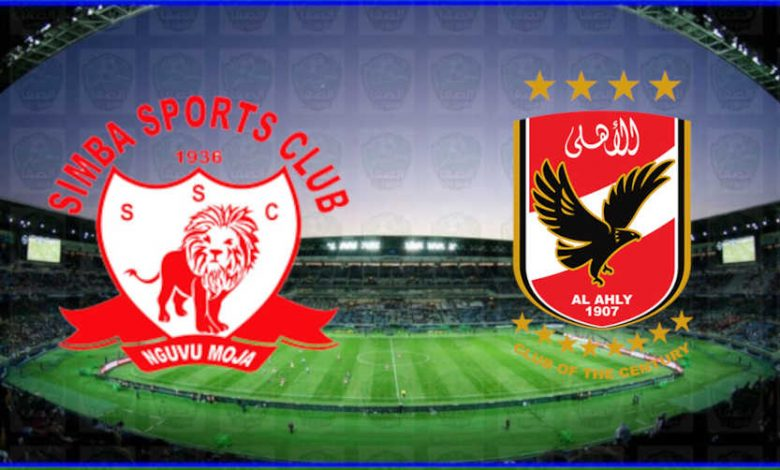 مشاهدة مباراة الأهلي وسيمبا بث مباشر اليوم 2021/04/9 دوري أبطال أفريقيا