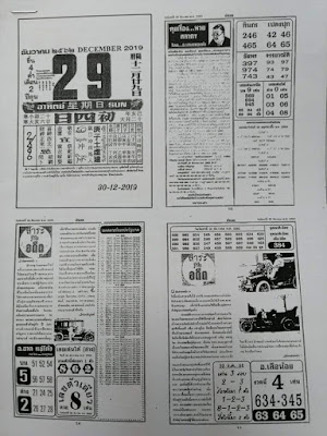 Thailand Lottery 123 Magazine First Papers Blogspot 30 December 2019
