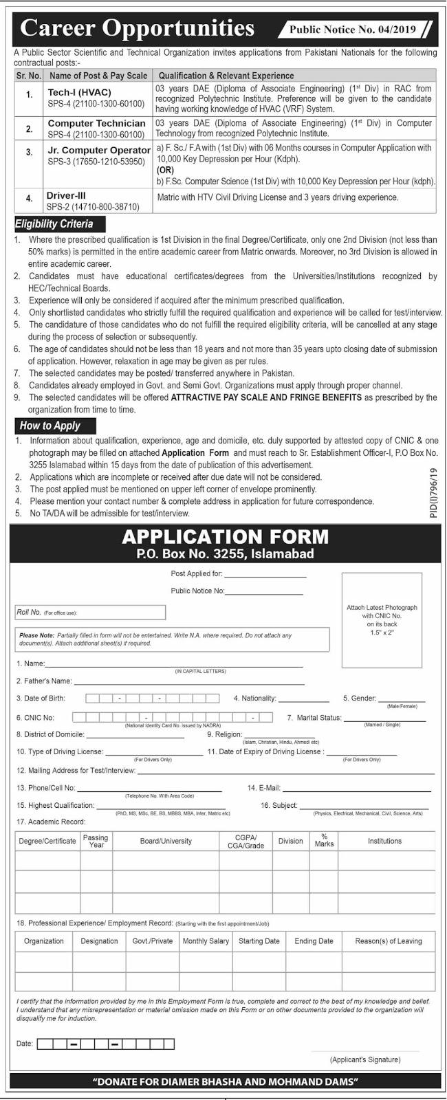 Advertisement for Public Sector Organization Jobs