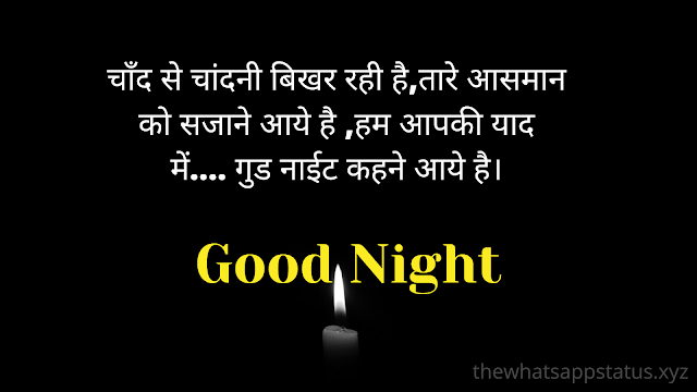 good night shayari in hindi with image (5)