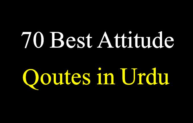 70 Best Attitude Quotes in Urdu | Attitude Quotes in Urdu With images | ignorance Quotes