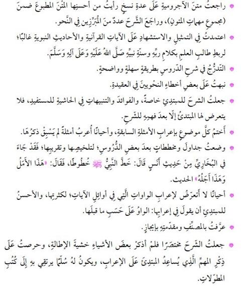 metode penjelasan matan jurumiyyah oleh penulis al-mumti'