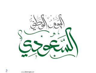 رسومات اليوم الوطني السعودي