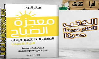 قراءة و تحميل كتاب معجزة الصباح -PDF - هال إلرود