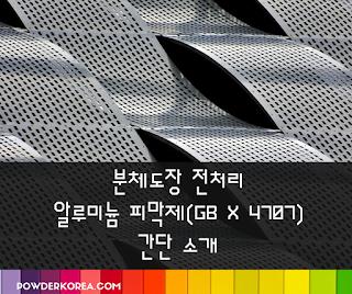 [분체도장 전처리]알루미늄전처리 / 지르코늄 / GardoBond X 4707 (Zirconium / Titanium) 소개