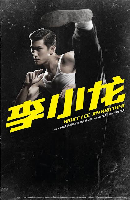 Bruce Lee, My Brother บรูซ ลี เตะแรก ลั่นโลก