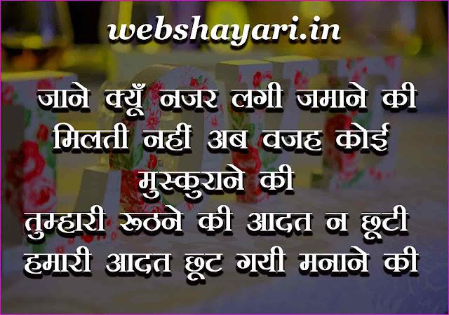 dard shayari image hindi