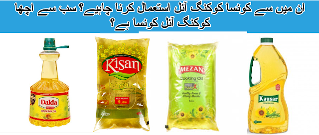Top Best Cooking Oil in Pakistan for your Health in 2021