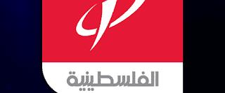 تردد قناة الفلسطينية 2020