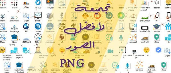 تجميعة لأفضل الصور PNG