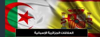 Mecanismos para alentar la inversión en Argelia