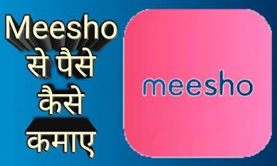 Meesho App से पैसे कैसे कमाए महीने 10,000 से 25,000 तक कमाए Meesho Reselling App Tutorial